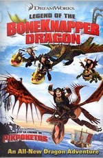 Как приручить дракона: Легенда о Костяном Драконе  / Legend of the Boneknapper Dragon (2010)