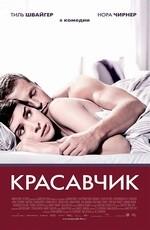 Постер к фильму Красавчик