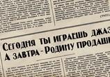 Кадр с фильма Стиляги торрент 03774 люди 0