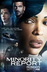 Особое заключение / Minority Report (2015)