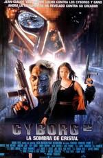 Киборг 0: Стеклянная призрак / Cyborg 0 (1993)