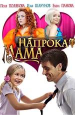 Постер к фильму Мама напрокат
