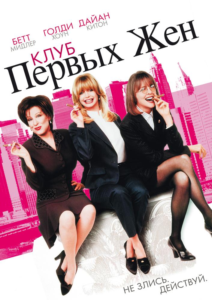 скачать фильм клуб обмена женами