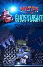 Мэтр равно фиктивный планета / Mater and the Ghostlight (2006)