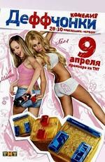 Постер к фильму Деффчонки