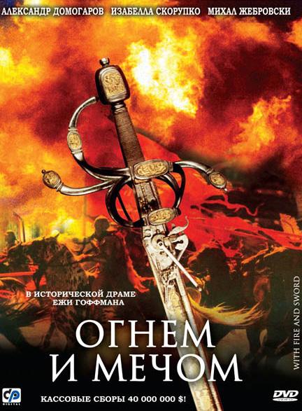 Mount and blade: огнем и мечом. Золотое издание (2010) pc » ckopo.