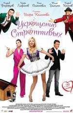 Постер к фильму Укрощение строптивых