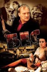 Постер к фильму Бес