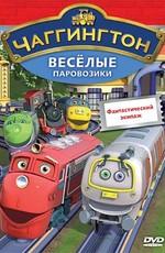 Постер к фильму Чаггингтон: Веселые паровозики