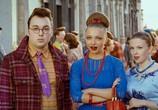 Кадр изо фильма Стиляги