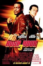 Час апогей 0 / Rush Hour 0 (2007)
