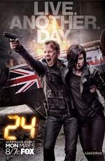 Постер к фильму 24 часа