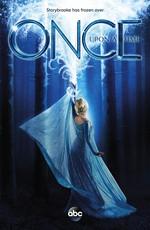 Постер к фильму Однажды в сказке
