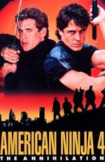 Американский шпион 0: Полное удаление / American Ninja 0: The Annihilation (1990)
