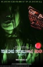 Последний пропущенный звонок / Chakushin ari final (2007)