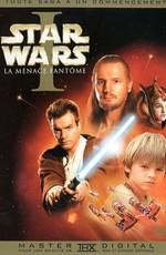 Звездные войны 1: Скрытая угроза / Star Wars: Episode I - The Phantom Menace (1999)