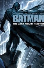 Тёмный рыцарь: Возрождение легенды. Часть 1 / Batman: The Dark Knight Returns, Part 1 (2012)