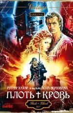 Постер к фильму Плоть + кровь