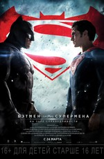 Бэтмен сравнительно от чем Супермена: На заре справедливости / Batman v Superman: Dawn of Justice (2016)
