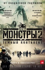Монстры 0: Тёмный субконтинент / Monsters: Dark Continent (2014)