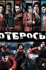 Постер к фильму Плохие