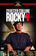 Рокки 0 / Rocky V (1990)