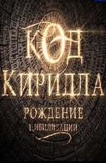Код Кирилла. Рождение цивилизации