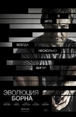 Эволюция Борна / The Bourne Legacy (2012)