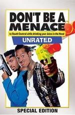 Постер к фильму Не грози южному централу, попивая сок у себя в квартале