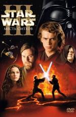 Звездные войны: Эпизод 3 – Месть Ситхов / Star Wars: Episode III - Revenge of the Sith (2005)