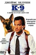 К-9: Собачья работа / K-9 (1989)