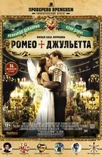 Постер к фильму Ромео + Джульетта