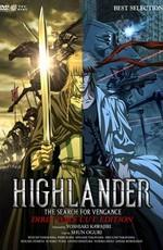 Горец: В поисках сметать / Highlander: The Search for Vengeance (2007)