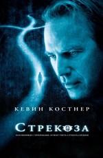 Постер к фильму Стрекоза