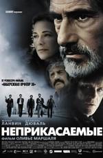 Постер к фильму Неприкасаемые