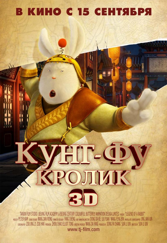 Кунг-фу Кролик - КиноПоиск