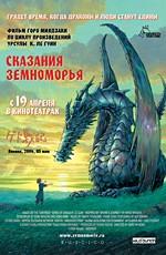 Постер к фильму Сказания Земноморья