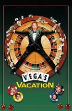 Каникулы на Вегасе / Vegas Vacation (1997)