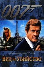 Джеймс Бонд 007: Вид в кровопролитие / View to a Kill (1985)