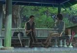 Кадр изо фильма Сад изящных слов торрент 024415 сцена 0