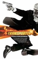 Перевозчик / The Transporter (2003)
