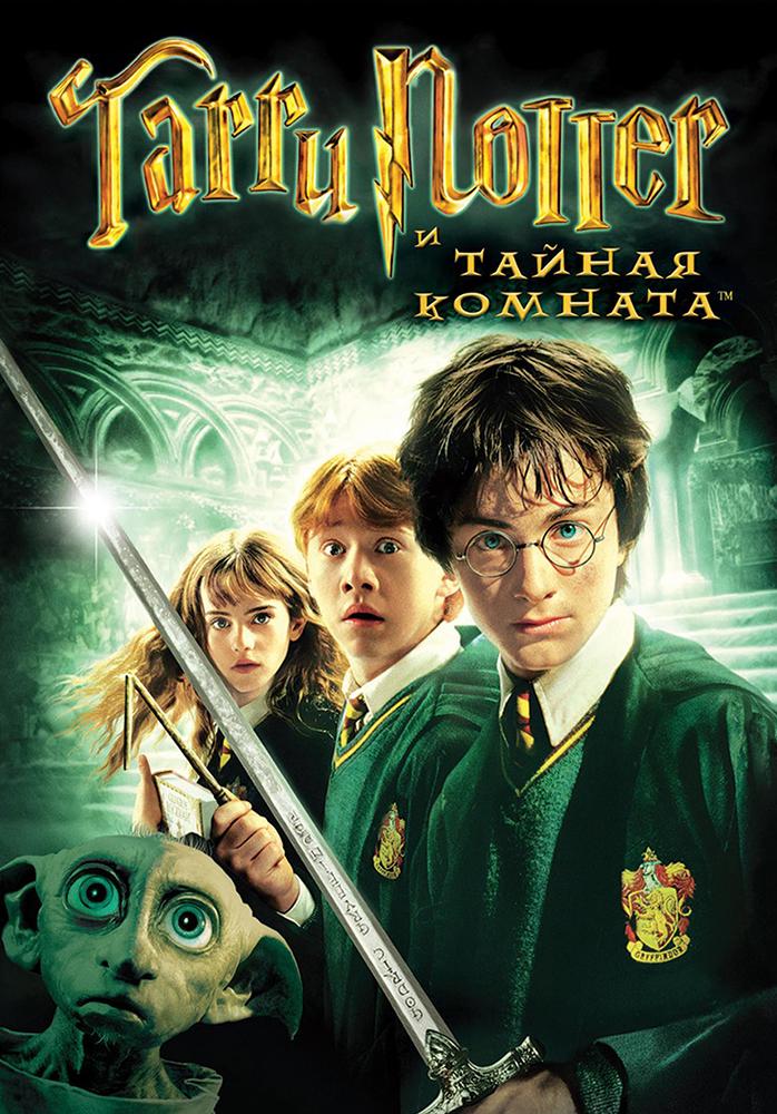 Гарри поттер 2 скачать фильм