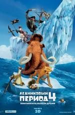 Ледниковый период 4: Континентальный дрейф / Ice Age: Continental Drift (2012)