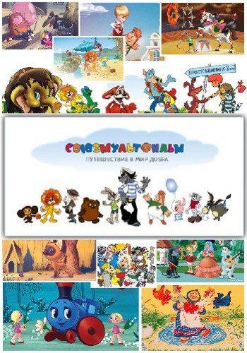 Все мультики союзмультфильм скачать через торрент фото 340-630