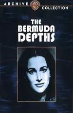Бермудские глубины