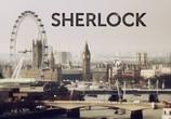 Скриншот фильма Шерлок / Sherlock (2010) Шерлок сцена 1