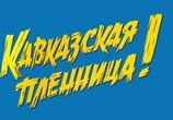 Кадр изо фильма Кавказская пленница! торрент 004010 план 0