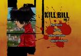 Кадр с фильма Убить Билла
