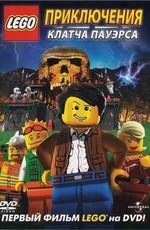Лего: Приключения Клатча Пауэрса / Lego: The Adventures of Clutch Powers (2010)