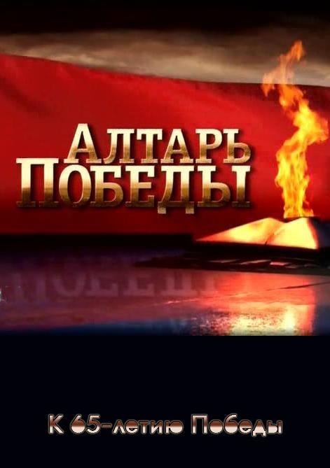 Алтарь Победы Скачать Торрент - фото 3